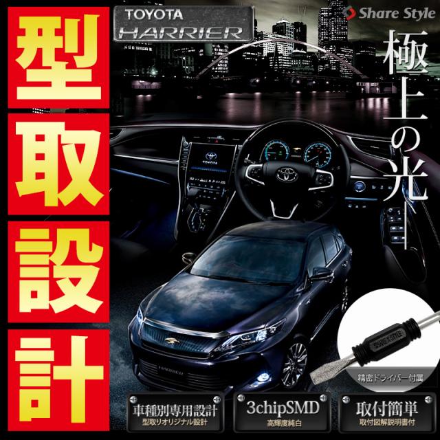 超激明 TOYOTA 60系 新型 ハリアー(HARRIER) サンルーフなし/あり ZSU60/ZSU65 LED 完全型取り設計 ルームランプ 超豪華セット!! 3chip SMD使用