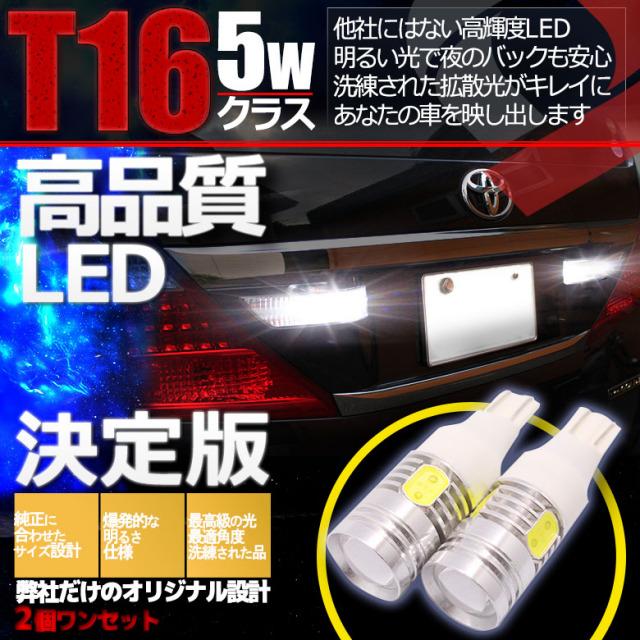 ジェイド 超爆光 T16 ウェッジ球 5WハイパワーSMD LEDバルブ バック球専用 【ホワイト】 2個 1セット新品