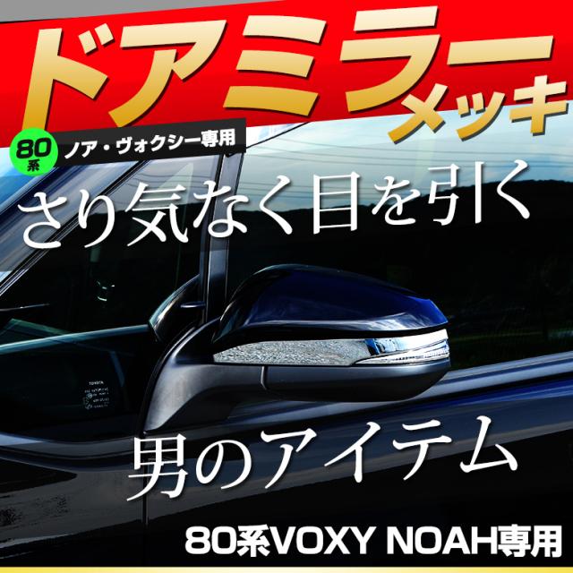 ヴォクシー 80系 ノア 80系 ドアミラーメッキ 鏡面メッキ仕上げ ウィンカーリム 2ピースセット ドレスアップパーツ メッキ パーツ ヴォクシー80ノア80 ヴォクシーノア専用メッキパーツ ドアミラー