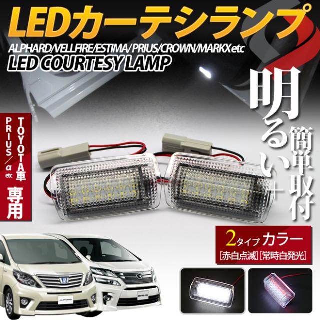 TOYOTA(トヨタ) 車専用 マルチ発光ユニット付きカーテシランプLED18連 2ピースセット[K]