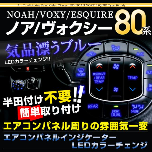 80系 ヴォクシー ノア エスクァイア エアコンパネル LEDカラーチェンジ インジゲーター ブルーライト LED インジケータ インジゲータ インジケーター