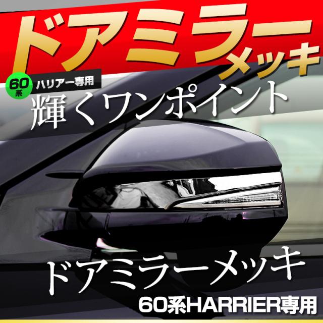 ハリアー 60系前期 ドアミラーメッキ 鏡面メッキ仕上げ ウィンカーリム 2ピースセット ドレスアップパーツ メッキ パーツ ハリアー60 60系 ハリアー専用メッキパーツ ドアミラー