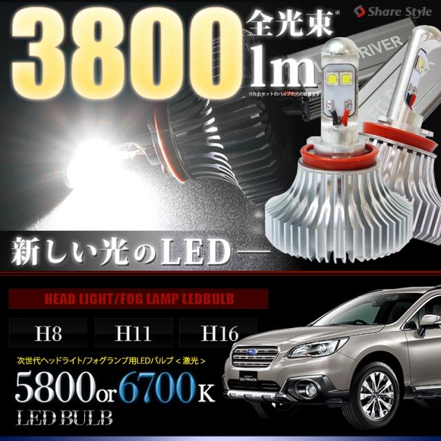 レガシィ B4 アウトバック フォグ LED フォグランプ 明るさMAX26WのLEDフォグランプ H8 H11 H16 形状フォグ  5800K 6700K から選べる超高輝度LEDフォグランプ レガシィ専用 フォグ