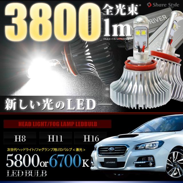 レヴォーグ フォグ LED フォグランプ 明るさMAX26WのLEDフォグランプ H8 H11 H16 形状フォグ  5800K 6700K から選べる超高輝度LEDフォグランプ レヴォーグ専用 フォグ