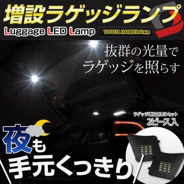 ハリアー 60系前期 増設ラゲッジランプ アウトドアに最適の高輝度ラゲッジランプ 増設 LED ラゲッジ ラゲッジランプ  ハリアー60専用設計
