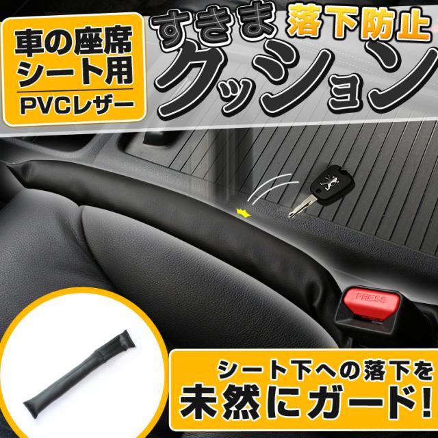 すきまクッション 車内で小物を落としたときにシートの隙間に落ちるのを未然に防ぐクッション 簡単装着 合皮レザーだから見た目高級感アップ! クッション カバー アクセサリー