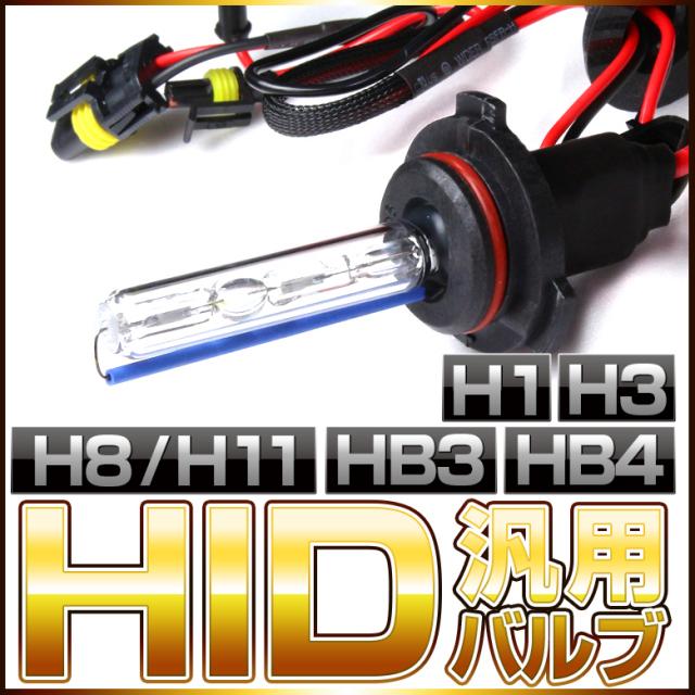 H8/H11、H1、H3、HB3、HB4汎用HIDバルブ6000Kor8000K左右1セット