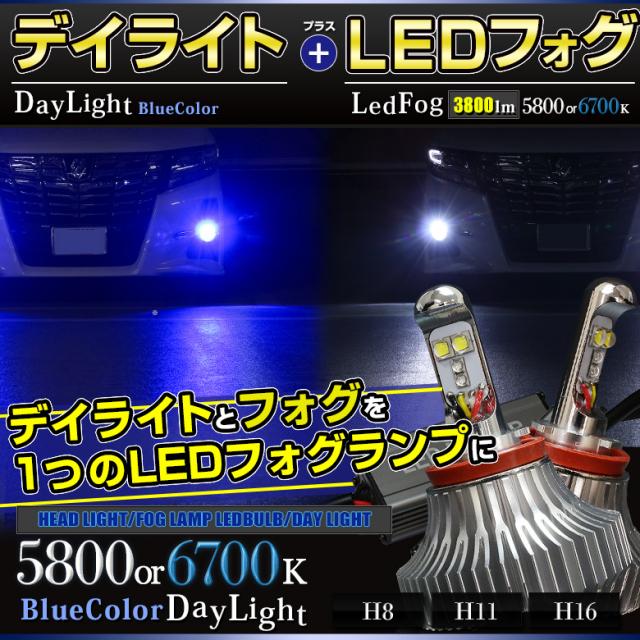 H8 H11 H16 LEDフォグ&デイライト 5800K 6700K から選べる超高輝度LEDフォグ デイライト機能付 1つで2倍優秀 ブルー発光のデイライトは注目度抜群 LEDフォグ LEDバルブ 明るさMAX26WのLEDフォグランプ