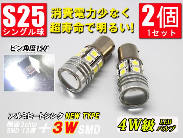 【S25 シングル球 4W SMD ホワイト 白  ピン角度150°】 3chip SMD LEDバルブ ウインカー球等に 2個1セット新品