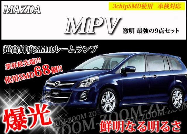 超激明 MAZDA(マツダ) MPV LY3P系専用 ルームランプ 超豪華セット!! 3chip SMD採用  045
