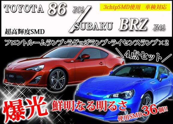 超激明 TOYOTA(トヨタ) 86 ZC6 / SUBARU(スバル) BRZ ZN6 ルームランプセット! 全純白3chip SMD採用  042