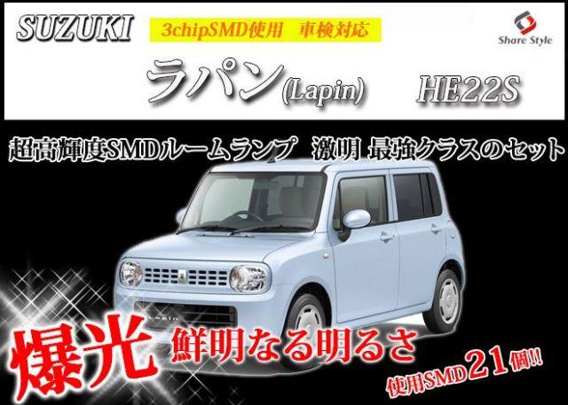 超激明 SUZUKI(スズキ) ラパン(Lapin) HE22S専用 ルームランプ 超豪華セット!! 3chip SMD全使用 049