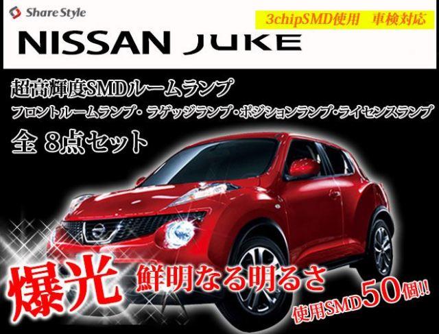 超激明 NISSAN(日産) JUKE (ジューク) ルームランプ 超豪華セット!! 3chip SMD採用  043