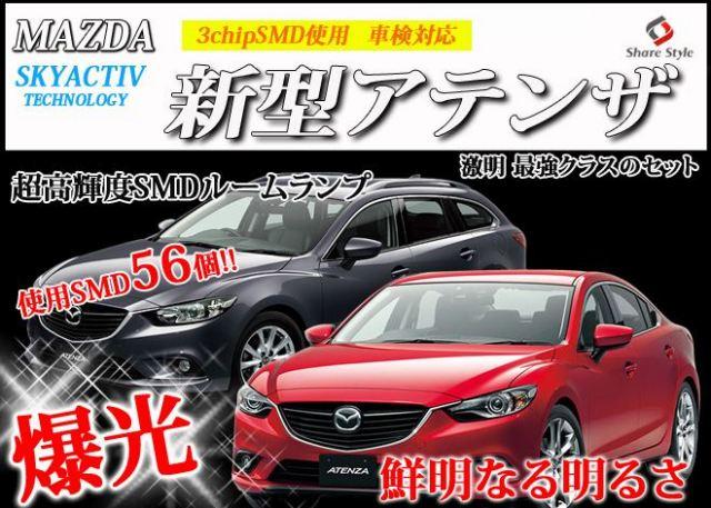 超激明 MAZDA(マツダ) 新型アテンザ セダン/ワゴン 専用 ルームランプ 超豪華セット!! 3chip SMD全使用 046
