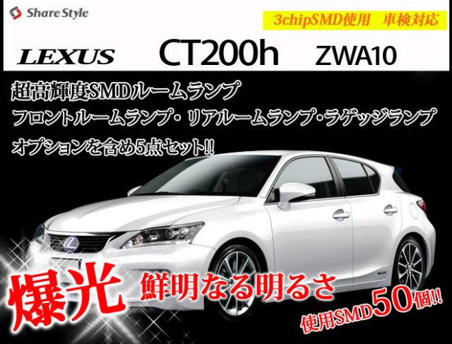 超激明 レクサス(LEXUS) CT200h ZWA10 ルームランプセット 3chip SMD全使用