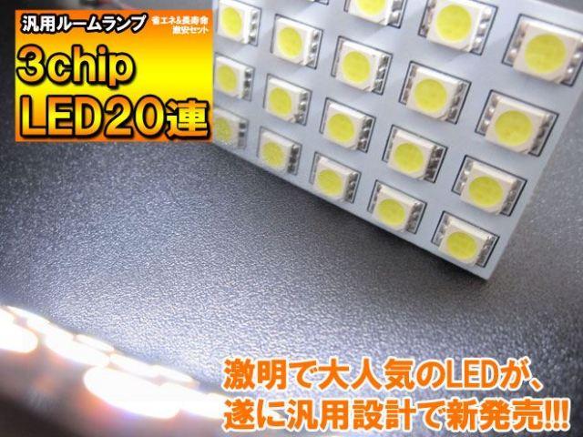 汎用ルームランプ 超高輝度 3chip SMD 20連 LEDバルブ ホワイト