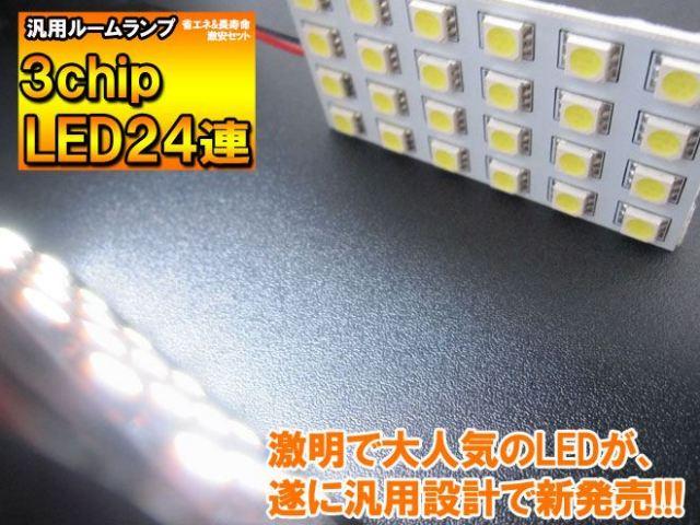 汎用ルームランプ 超高輝度 3chip SMD 24連 LEDバルブ ホワイト