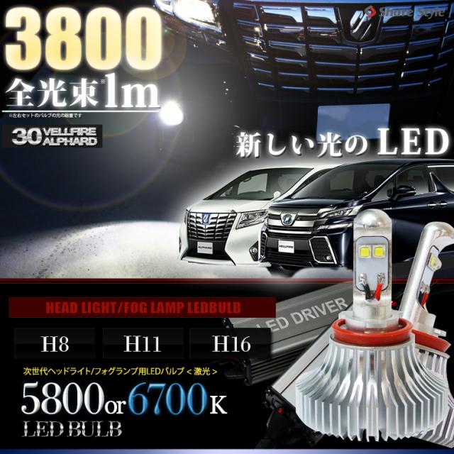 ヴェルファイア 30系 アルファード 30系 H16 LED フォグランプ LEDバルブ フォグ走りできる HIDの明るさに近いMAX26W 色も2種類から選択可能 5800K or 6700K