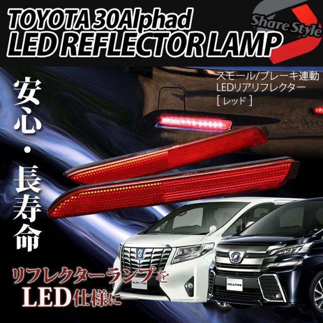 ヴェルファイア 30系 アルファード 30系 リフレクターランプ LED ブレーキランプ/ポジションランプ連動 [レッド] 反射板ありで車検ok[J]