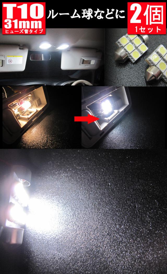 超高輝度T10 31mm ヒューズ管型 3chip SMD 6連LEDバルブ ホワイト 2個1セット