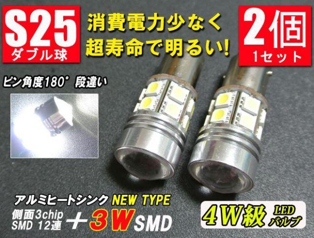 【S25 ダブル球 4W SMD ホワイト 白  ピン角度180°段違い】 3chip SMD LEDバルブ テールランプ等に 2個1セット新品