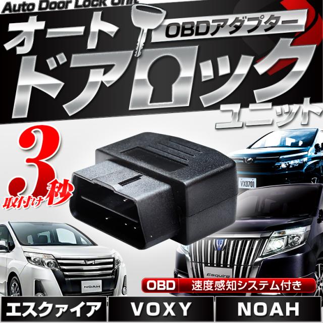 ヴォクシー 80 ノア 80 エスクァイア OBD (取付3秒) オートドアロック 車速度感知システム付 OBDDL-T02P 差込だけの簡単取付