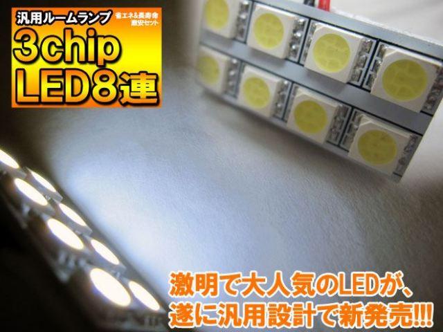 汎用ルームランプ 超高輝度 3chip SMD 8連 LEDバルブ ホワイト