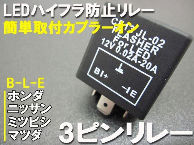 ハイフラ防止ウィンカーリレー3ピン【B-L-E】 トヨタ 3ピン使用車専用 新品