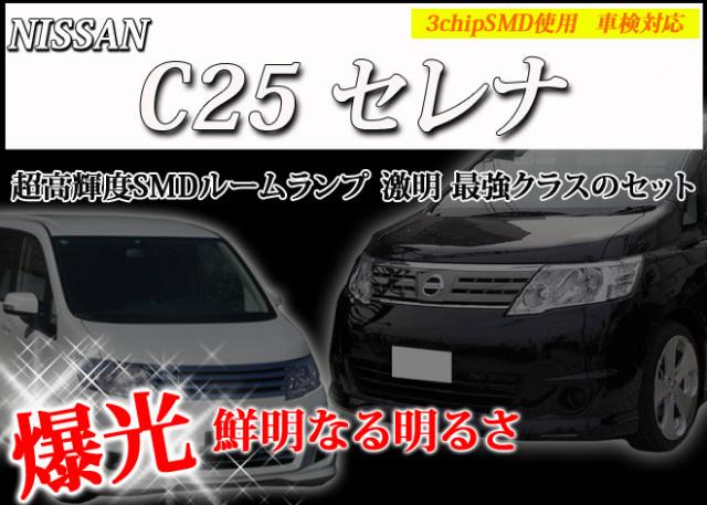 超激明 NISSAN(日産) C25セレナ ルームランプ超豪華セット!! 3chip SMD全使用 [1E][K]