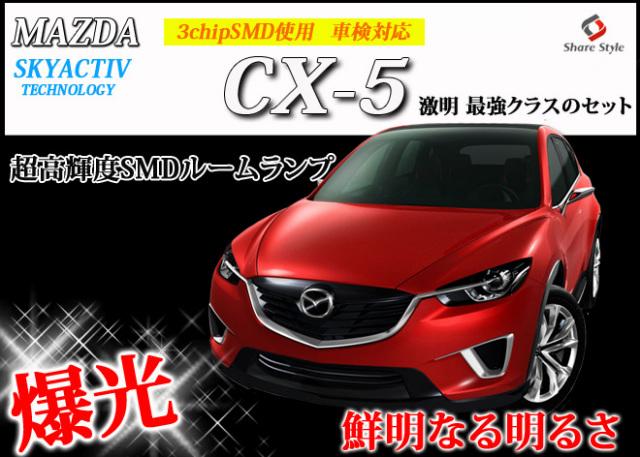 超激明 MAZDA(マツダ) CX-5 KE##W系専用 ルームランプ 超豪華セット!! 3chip SMD全使用 020