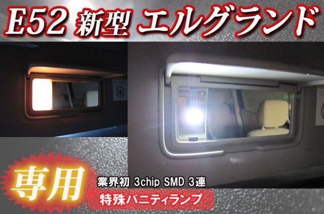 E52 エルグランド専用 特殊形状バニティランプ 3chip SMD 3連LEDバルブ ホワイト 2個1セット