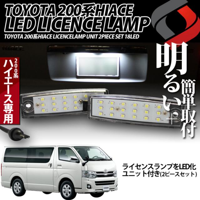 TOYOTA(トヨタ) 200系ハイエース専用 ユニット付きライセンスランプLED18連 2ピースセット