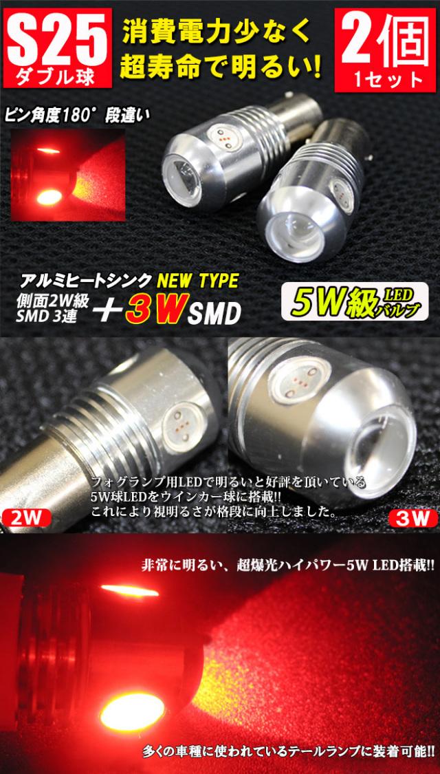 【S25 ダブル球 5W SMD 赤色 ピン角度180°段違い】3chip SMD LEDバルブ テールランプ等に 2個1セット新品