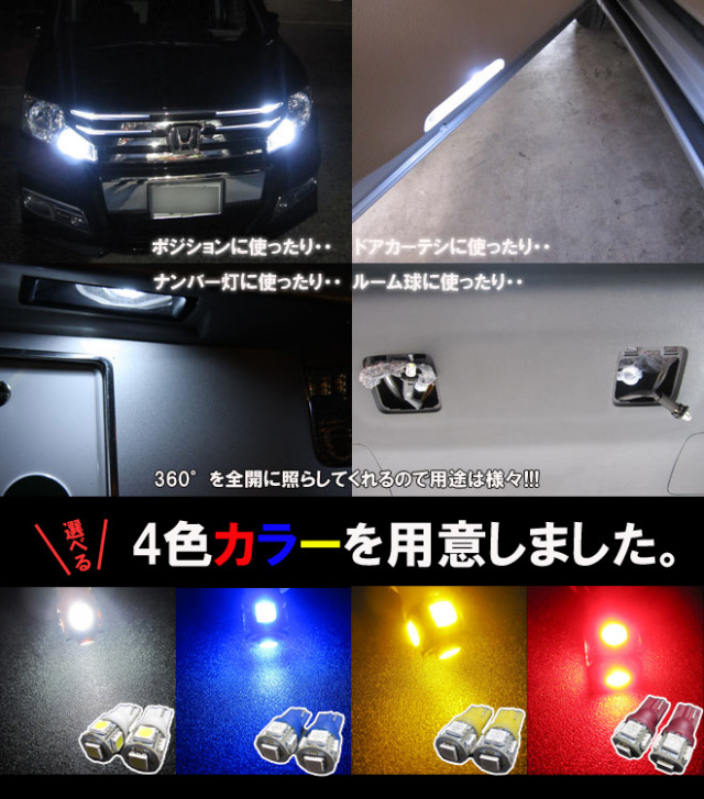 超高輝度T10/T16 ウェッジ球 3chip SMD LEDバルブ 【5連 選べる4色 ホワイト/ブルー/イエロー/レッド】