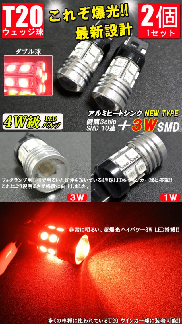 【T20 ウェッジ ダブル球 4W レッド】3chip SMD LEDバルブ テールランプ等に 2個1セット