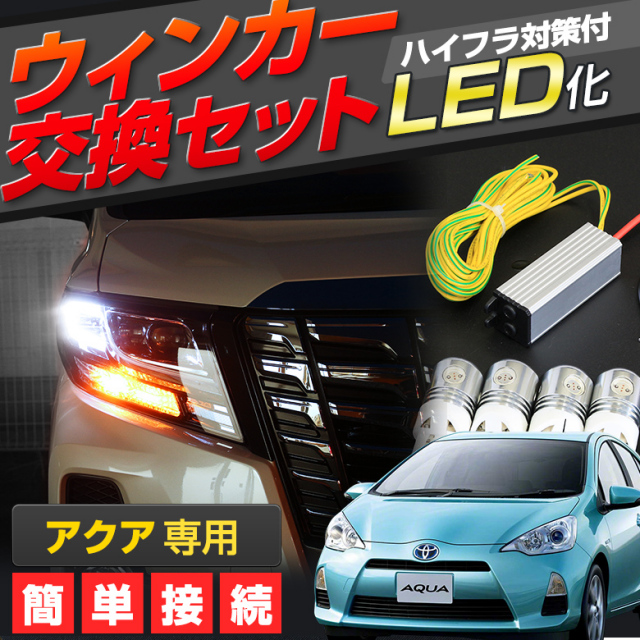 アクア LEDウィンカー