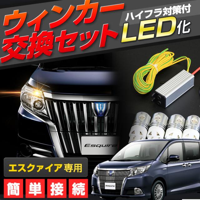 エスクァイア LEDウィンカー