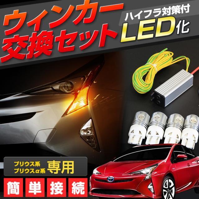 プリウス50 LEDウィンカー