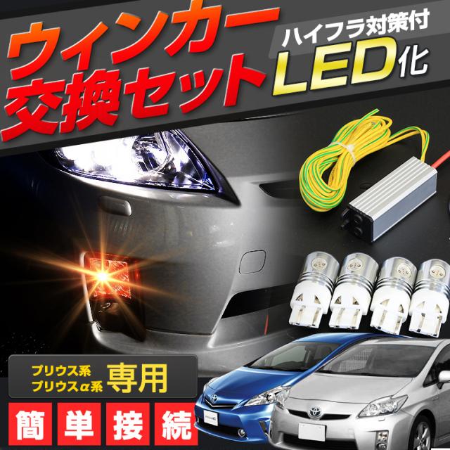 プリウス30 LEDウィンカー