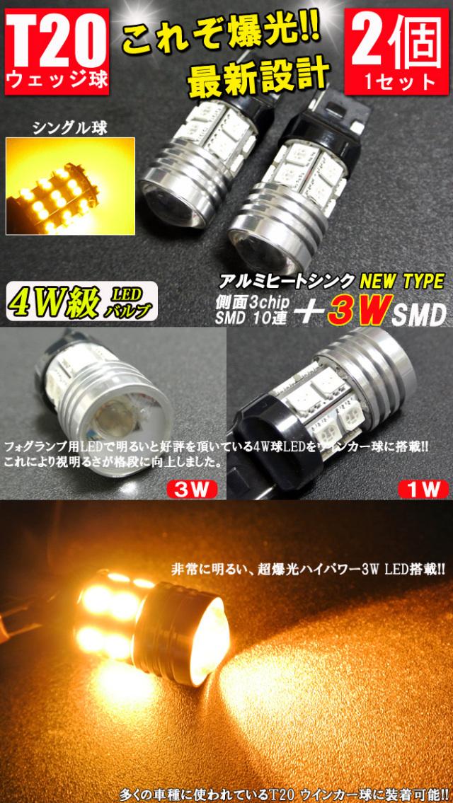 【T20 ウェッジ 4W級 アンバー】 3chip SMD LEDバルブ シングル球  2個1セット ピンチ部違い取り付け可能
