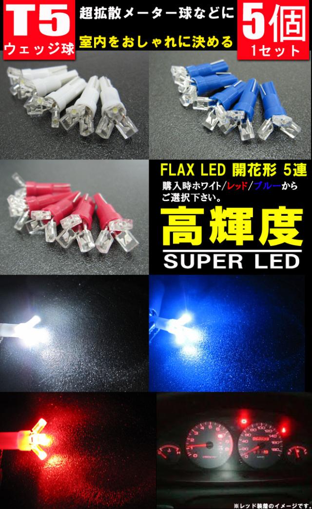 超高輝度T5 ウェッジ球 開花型 FLAX LEDバルブ 【3連】 5個 1セット新品