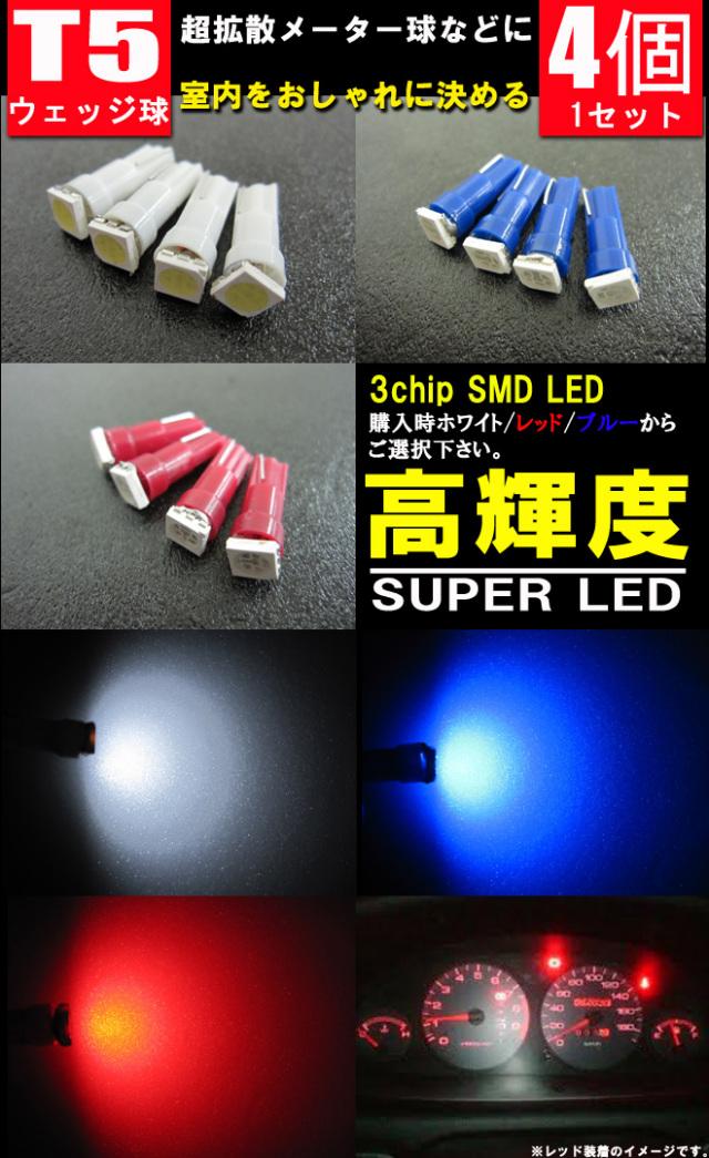 超高輝度T5 ウェッジ球 3chip SMD LEDバルブ 【1連】 4個 1セット新品