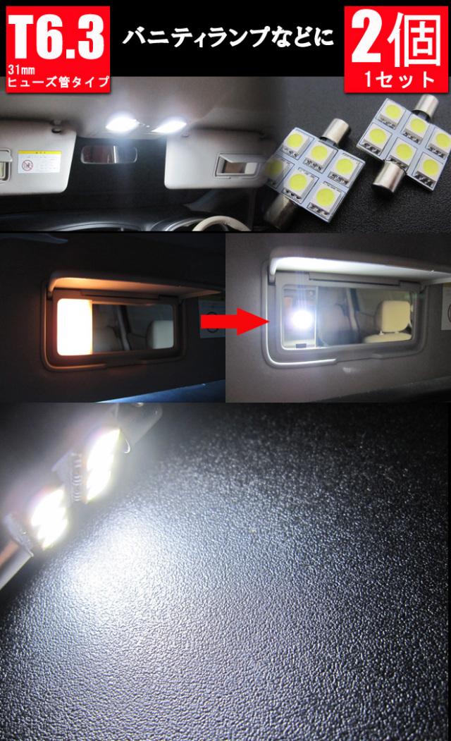 超高輝度T6.3 31mm 3chip SMD LEDバルブ 【6連】2個1セット 新品  バニティなどに