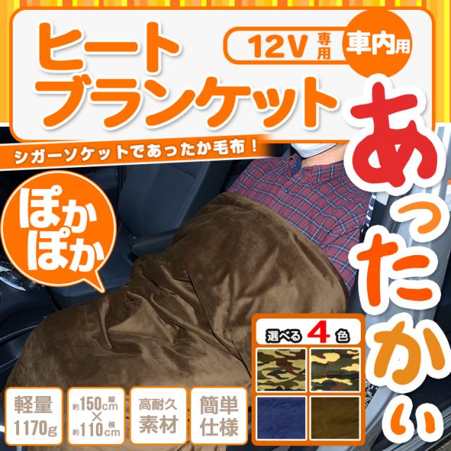 ヒートブランケット 大(150cm×110cm) 電気毛布シガーソケット12V用
