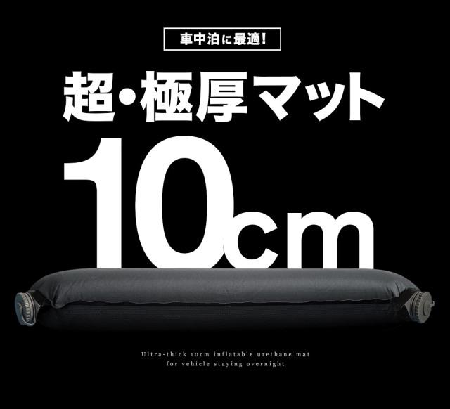 車中泊マット 極厚 10cm [J]