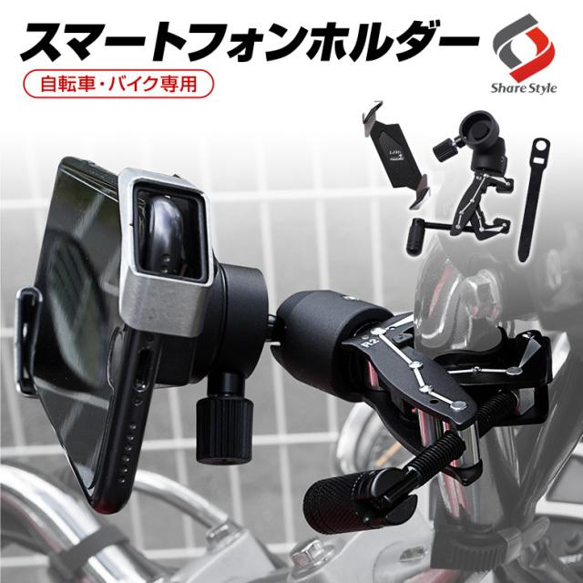 コルハート エフロック 自転車 バイク 専用 スマートフォンホルダー[J]
