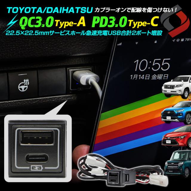 トヨタ ダイハツ 車専用 1ポートUSB増設 QC3.0認証 急速充電ポートビルトインカプラーオン[A]