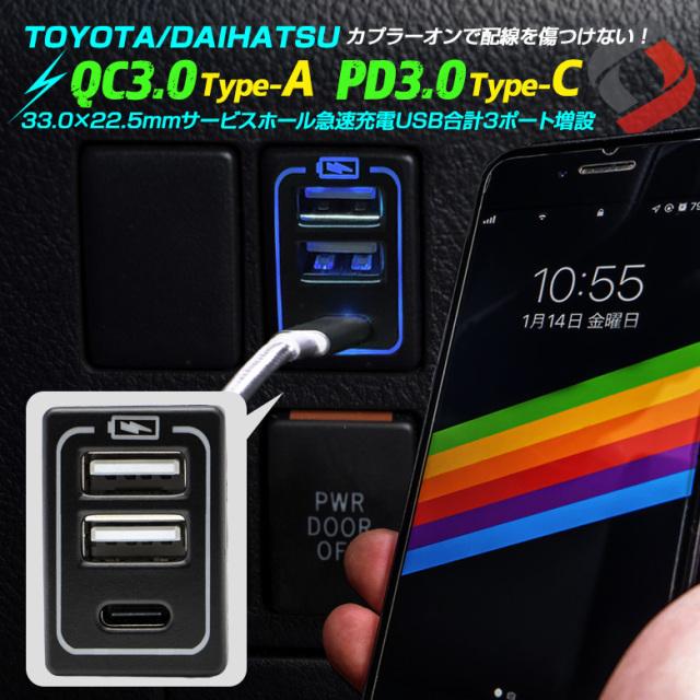 【2】トヨタ ダイハツ 車専用 2ポートUSB増設 QC3.0対応 急速充電ポートビルトイン[A]