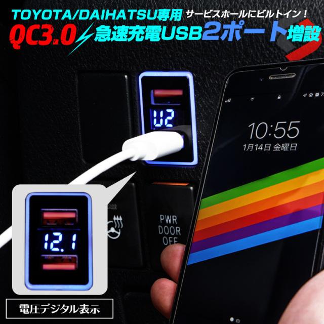 【3】トヨタ ダイハツ 車専用 デジタル 2ポートUSB増設 QC3.0対応 急速充電ポートビルトイン ディスプレイタイプ[K]