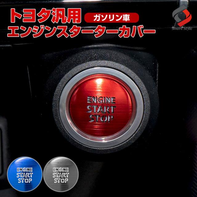 【カラーレッドのみ予約7月下旬入荷予定】トヨタ ガソリン車 汎用 エンジンスターターカバー 1p [J]
